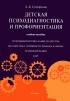 Детская психодиагностика и профориентация: учебное пособие
