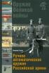 Оружие Великой войны. Ручное автоматическое оружие Российской армии: автомат. винтовки, пулеметы, револьверы и пистолеты