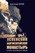 Успенский Бахчисарайский монастырь. История, архитектура, святыни