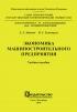 Экономика машиностроительного предприятия: учебное пособие
