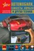 """Автомобили, самолеты, корабли и другая техника (серия """"Энциклопедии с дополненное реальностью"""")"""