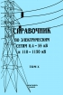 Справочник по электрическим сетям 0,4-35 кВ и 110-1150 кВ. Том X