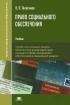 Право социального обеспечения: учебник (8-е издание, стереотипное)