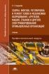 Сборка, монтаж, регулировка и ремонт узлов и механизмов оборудования, агрегатов, машин, станков и другого электрооборудования промышленных организаций: учебник
