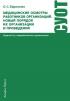 Медицинские осмотры работников организаций. Новый порядок их организации и проведения. Практическое пособие. 5-е издание
