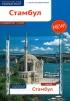 Стамбул. Путеводитель с картой