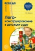 Лего-конструирование в детском саду. Методическое пособие