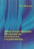 Пространственно-временная структура гидросферы. Монография
