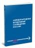 Международные воздушные сообщения России. Сборник документов в 3-х томах