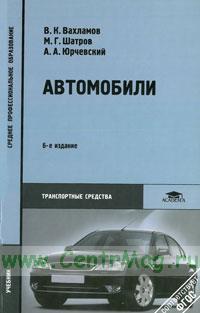 Автомобили: Теория и конструкция автомобиля и двигателя: учебник (6-е издание,стереотипное)