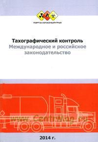 Тахографический контроль. Международное и российское законодательство