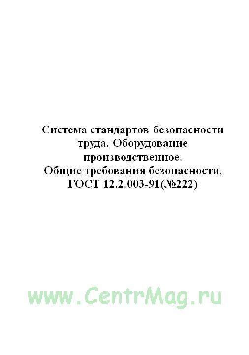 Система стандартов безопасности труда. Оборудование производственное. Общие требования безопасности. ГОСТ 12.2.003-91(№222)
