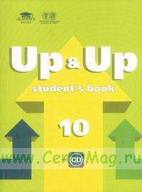 UP & UP: Student's Book: учебник английского языка для 10 класса (базовый уровень). 5-е издание + CD