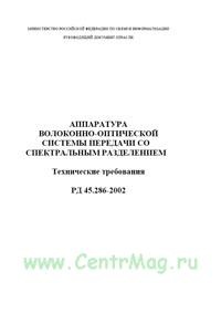Аппаратура волоконно-оптической системы передачи со спектральным разделением. ТТ. РД 45.286-2002