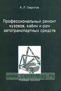 Профессиональный ремонт кузовов, кабин и рам автотранспортных средств: учебное пособие