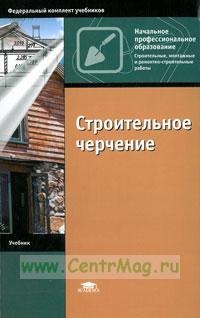 Строительное черчение: учебник (8-е издание, стереотипное)