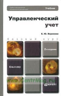Управленческий учет: учебник (2-е издание, переработанное и дополненное)