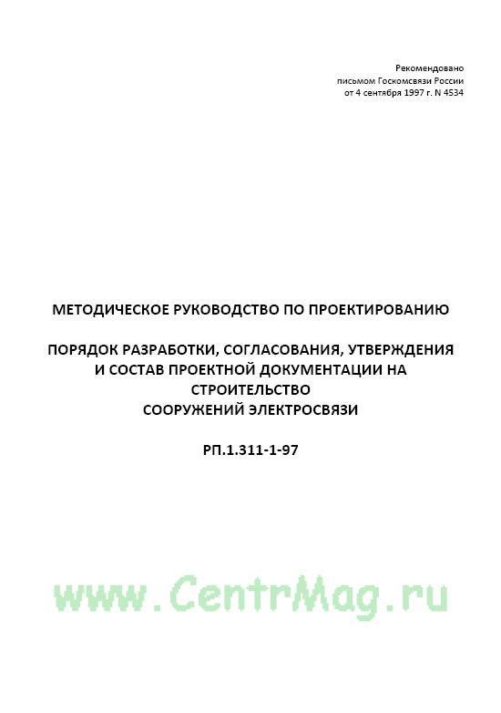 Порядок разработки, согласования, утверждения и состав проектной документации на строительство сооружений связи. РП.1.311-1-97