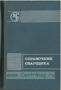 Справочник сварщика (3-е издание)