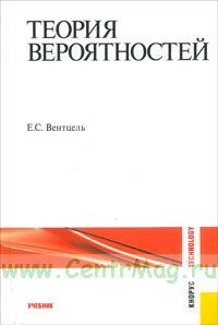 Теория вероятностей: учебник (11-е изд.)