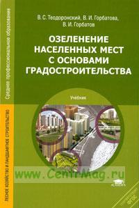 Озеление населенных мест с основами градостроительства: учебник (2-е издание, стереотипное)