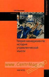 Теория менеджмента: история управленческой мысли: учебник