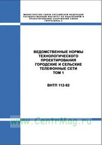 Ведомственные нормы технологического проектирования. Городские и сельские телефонные сети. ВНТП 112-98