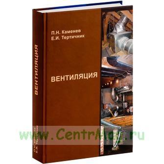 Вентиляция: Учебное пособие (2-е издание, исправленное и дополненное)