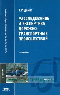 Расследование и экспертиза дорожно-транспортных происшествий: учебник (2-е издание,стереотипное)