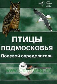 Птицы подмосковья. Полевой определитель. 3-е издание