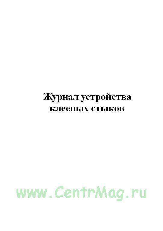 Журнал устройства клееных стыков