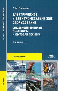 Электрическое и электромеханическое оборудование: Общепромышленные механизмы и бытовая техника: учебник (10-е издание, стереотипное)