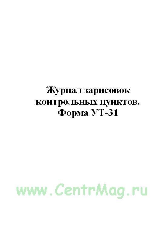 Журнал зарисовок контрольных пунктов. форма УТ-31