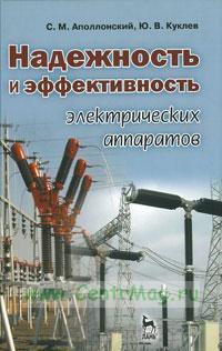 Надежность и эффективность электрических аппаратов: учебное пособие