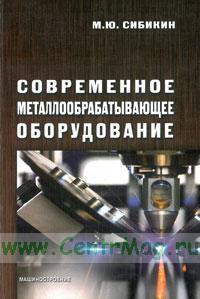 Современное металлообрабатывающее оборудование: справочник