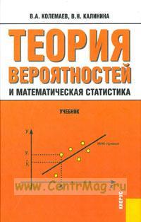 Теория вероятностей и математическая статистика: учебник (3-е издание, переработанное и дополненное)