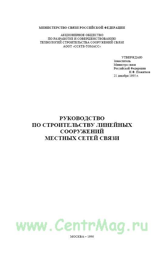 Руководство по строительству линейных сооружений местных сетей связи. ч.I и II