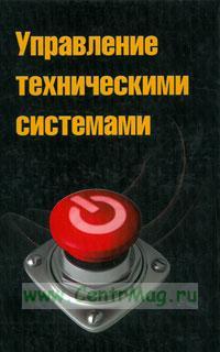 Управление техническими системами: учебное пособие