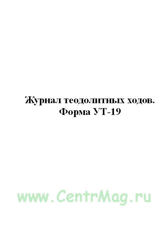 Журнал теодолитных ходов. форма УТ-19