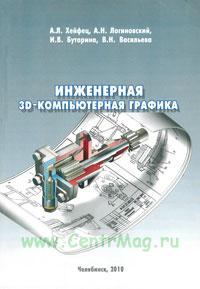 Инженерная 3D-компьютерная графика: монография