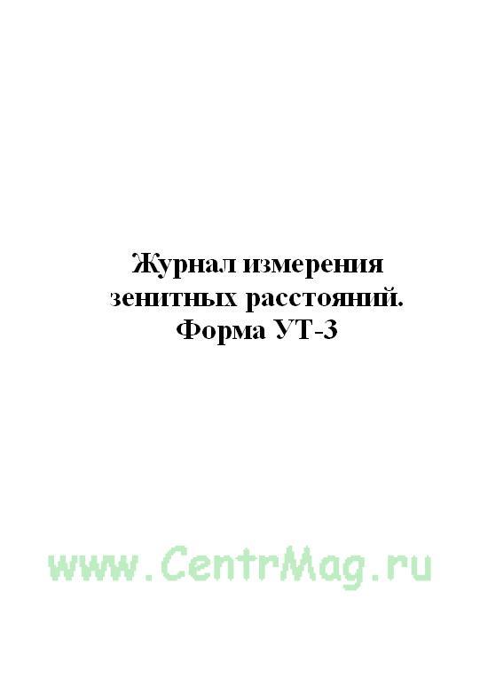 Журнал измерения зенитных расстояний. форма УТ-3