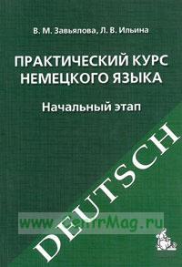 Практический курс немецкого языка. Начальный этап: учебное пособие