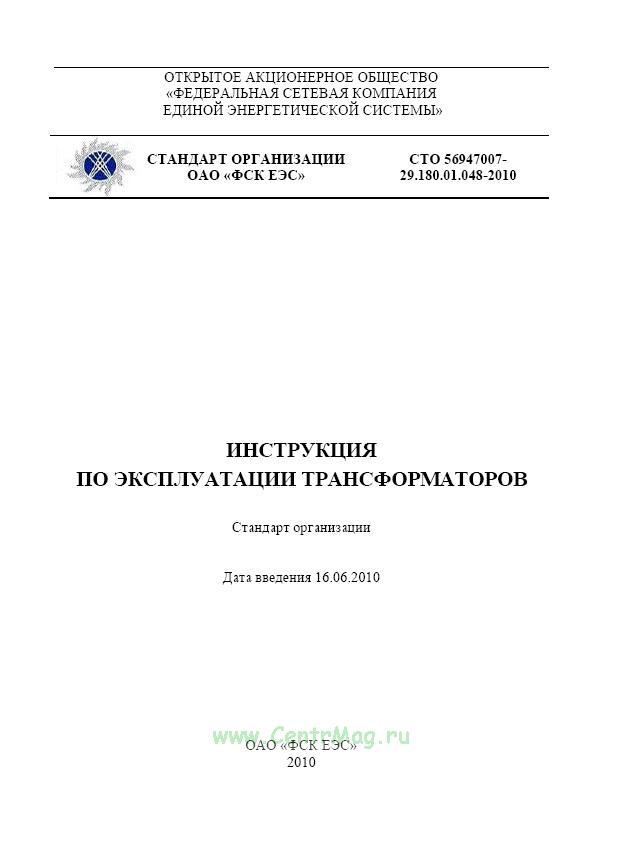 Типовая инструкция по эксплуатации трансформаторов