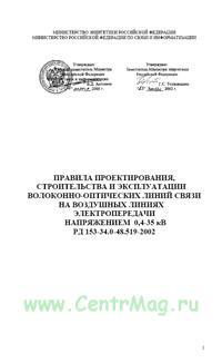 Правила проектирования, строительства и эксплуатации волоконно-оптических линий связи на воздушных линиях электропередачи напряжением 0,4-35 кВ. РД 153-34.0-48.519-2002