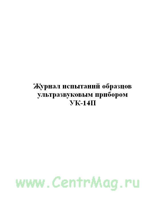 Журнал испытаний образцов ультразвуковым прибором УК-14П