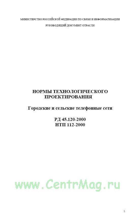 Нормы технологического проектирования. Городские и сельские телефонные сети. РД 45.120 -2000