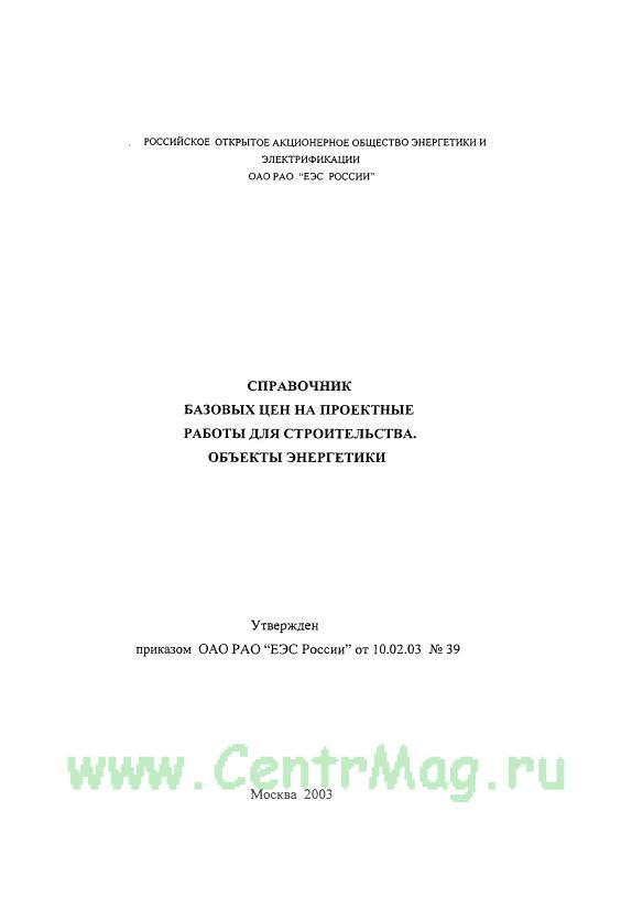 Справочник базовых цен на проектные работы для строительства. Объекты энергетики