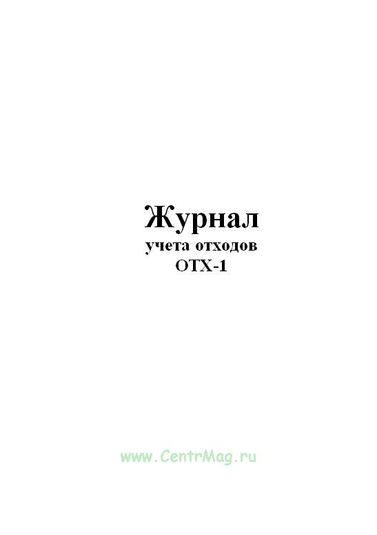 Журнал учета отходов ОТХ-1