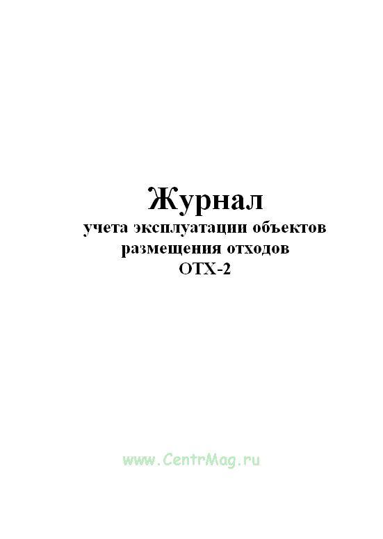 Журнал учета эксплуатации объектов размещения отходов. ОТХ-2
