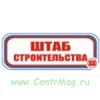 Штаб строительства (пластик, 2мм) ПВ-007 120х310 мм